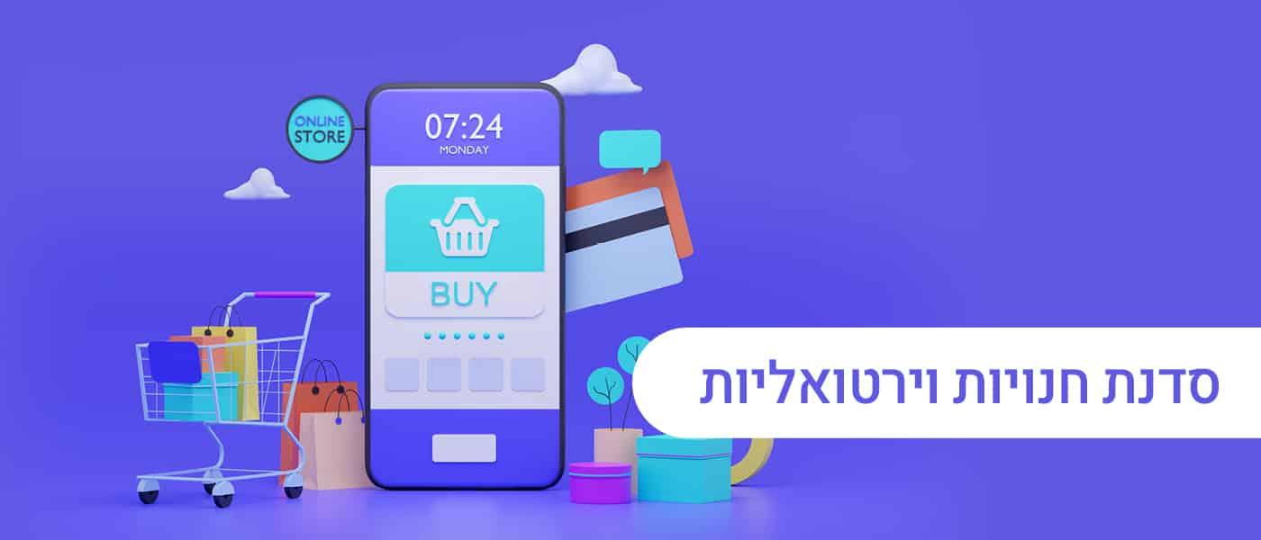חנויות וירטואליות וכסף ממשי | סדנת בניית חנויות דיגיטליות