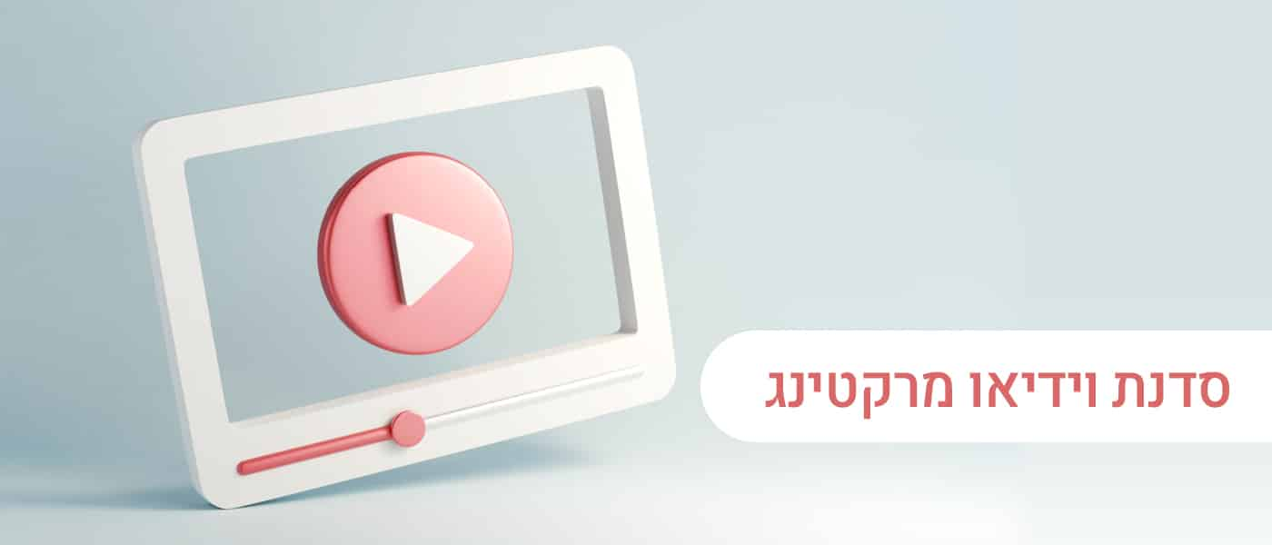 Videos Lives Matter | סדנת וידאו מרקטינג