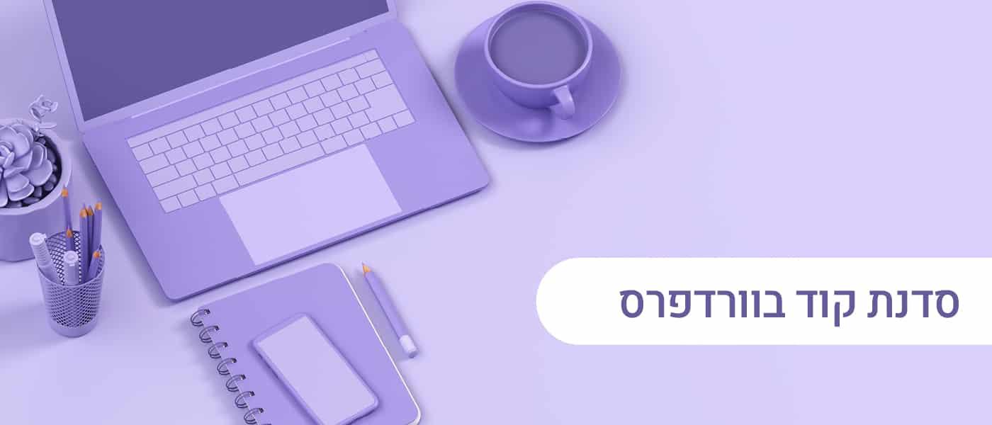Make Your Site Great Again | סדנת קוד בוורדפרס
