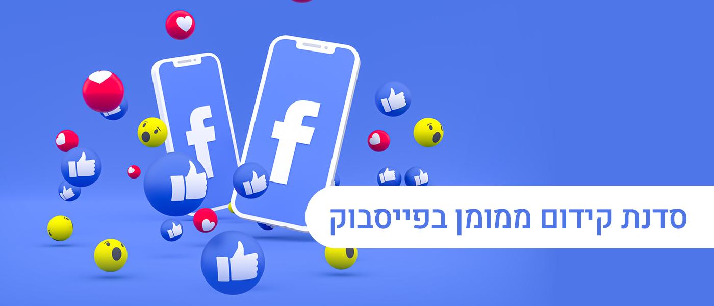 חבל על הזמן | פייסבוק ממומן